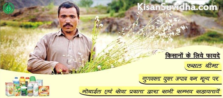 farmer benefits kisan suvidha