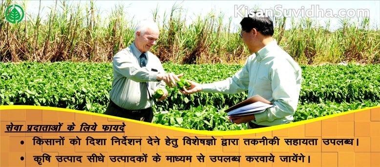 service provider benefits kisansuvidha
